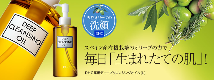 dau-tay-trang-dhc-deep-cleansing-oil-70ml-1